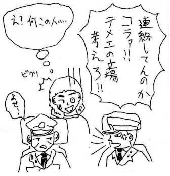 bakamarason083.jpg